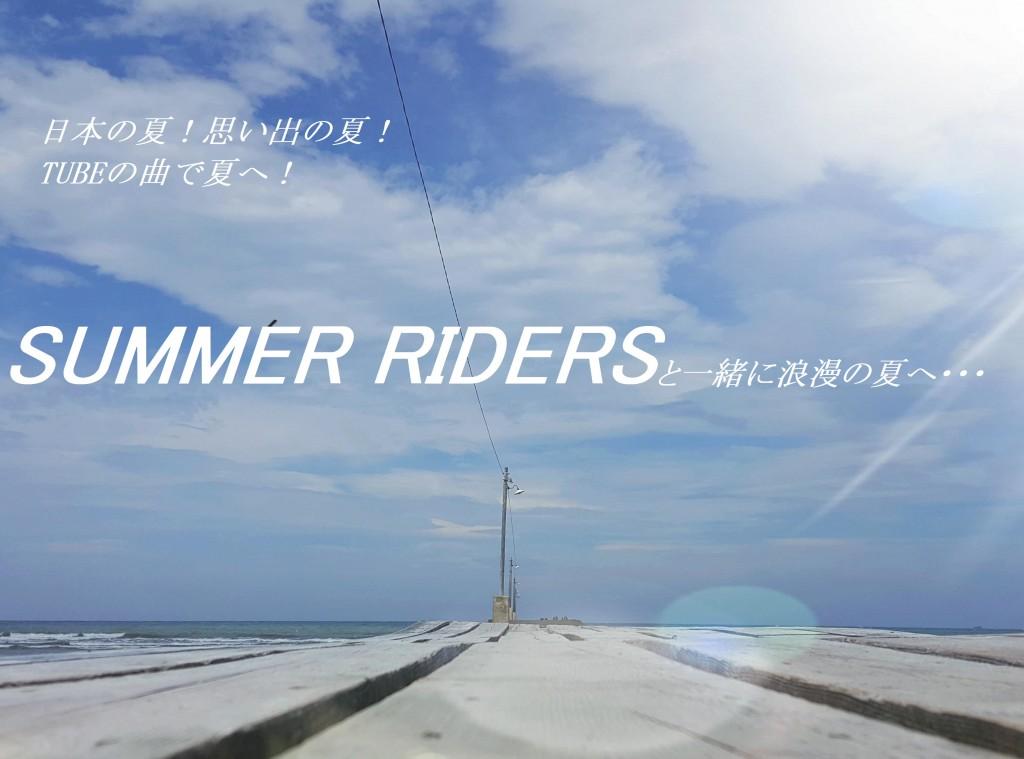 SUMMER RIDERS