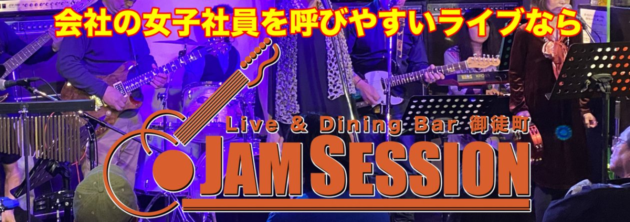 御徒町  JAM SESSION